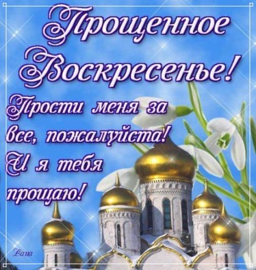 Скачать бесплатно ангельскую картинку (другу, подруге) с прощённым воскресеньем! Отправить на вацап!