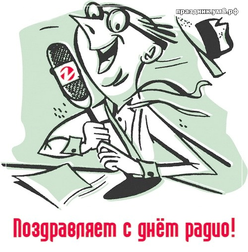 Скачать блистательную открытку на международный день радио! Отправить в телеграм!