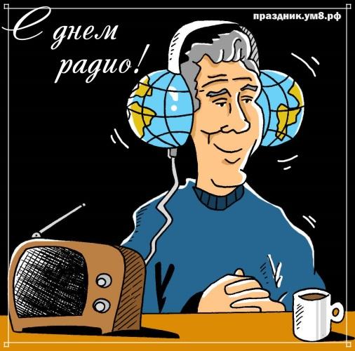 Найти блистательную картинку (поздравление) с днём радио! Поделиться в вацап!