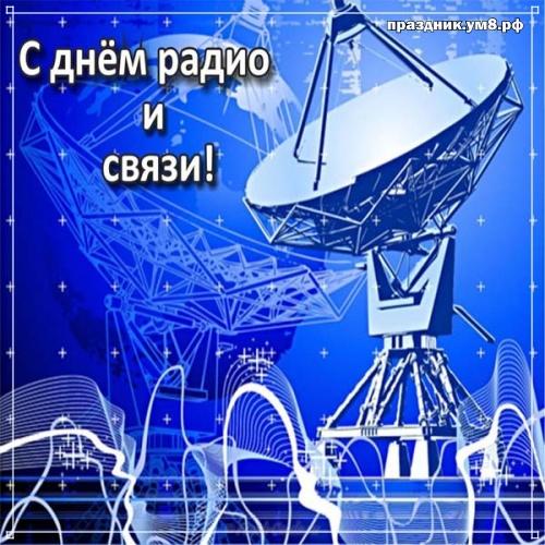 Скачать онлайн неземную картинку на международный день радио! Переслать на ватсап!