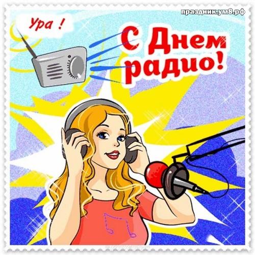 Скачать креативную картинку с международным днём радио! Отправить по сети!