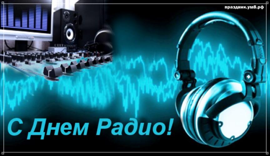 Скачать бесплатно очаровательную картинку с международным днём радио! Поделиться в вацап!