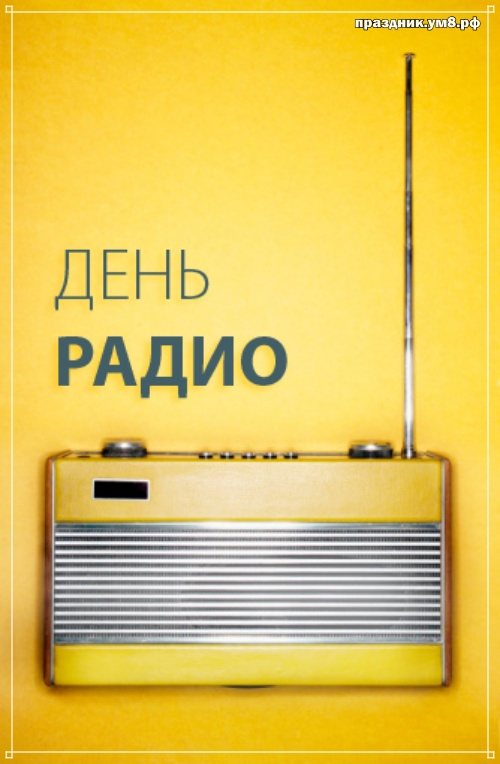 Найти ненаглядную картинку на международный день радио! Отправить по сети!