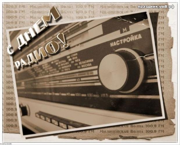 Скачать онлайн утонченную картинку с международным днём радио! Отправить в instagram!