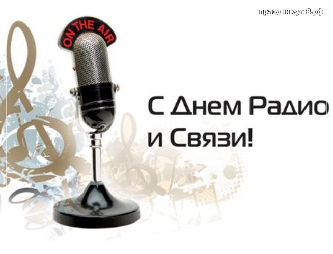 Скачать онлайн статную открытку с международным днём радио! Переслать на ватсап!