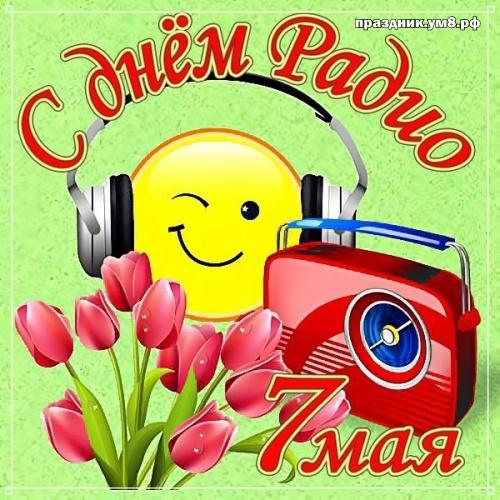 День радио! !