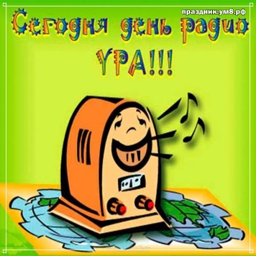 Скачать бесплатно классную картинку (поздравление) с днём радио! Переслать на ватсап!