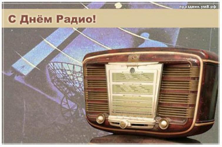 Скачать бесплатно драгоценную открытку на день радио! Отправить по сети!