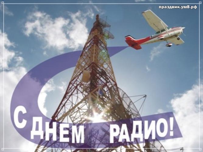 Найти идеальную открытку с международным днём радио! Переслать на ватсап!