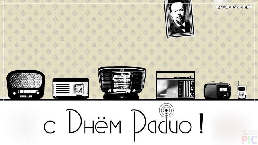 Скачать обаятельную картинку (коллегам) с днём радио! Переслать в telegram!