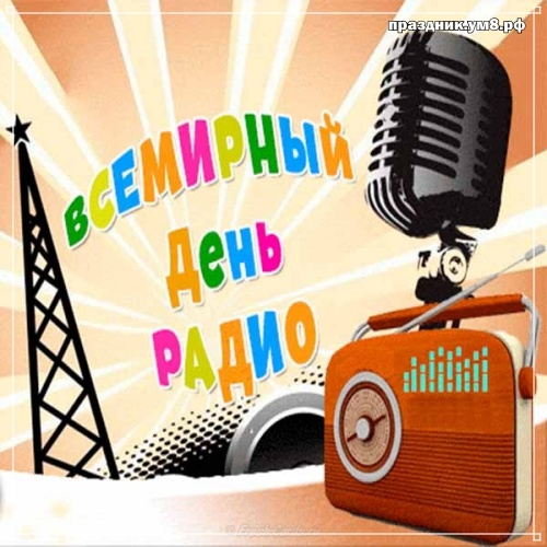 Скачать онлайн утонченную картинку с международным днём радио! Поделиться в вк, одноклассники, вацап!