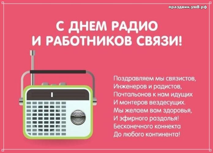 Скачать онлайн необычайную картинку на международный день радио! Переслать в пинтерест!
