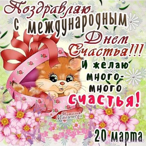 Скачать достойную открытку (другу, подруге) с днем счастья! Отправить в вк, facebook!