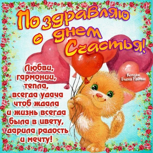 Скачать онлайн классную открытку с днем счастья для всех! Отправить по сети!
