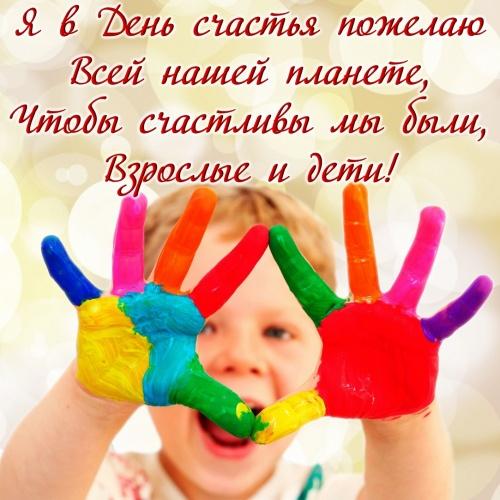 Скачать онлайн желанную картинку на день счастья (родным и близким)! Поделиться в pinterest!