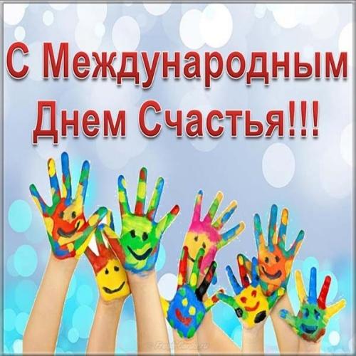 Скачать онлайн креативную картинку с днем счастья для всех! Поделиться в facebook!
