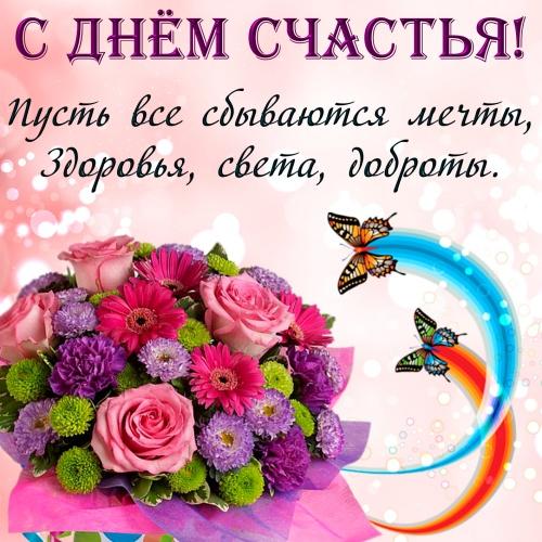 Найти волшебную картинку с днем счастья для всех! Поделиться в whatsApp!