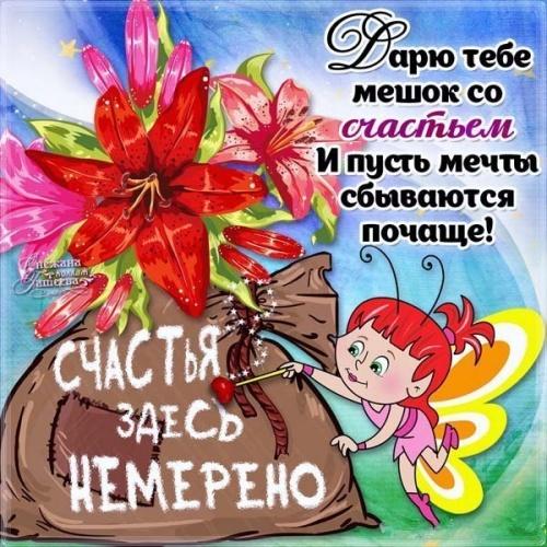 Найти ангельскую открытку (друзьям и любимым) с днем счастья! Поделиться в whatsApp!