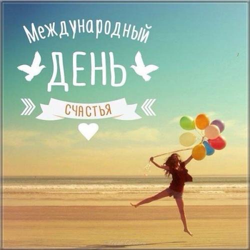 Скачать онлайн воздушную открытку на день счастья всем! Отправить в вк, facebook!