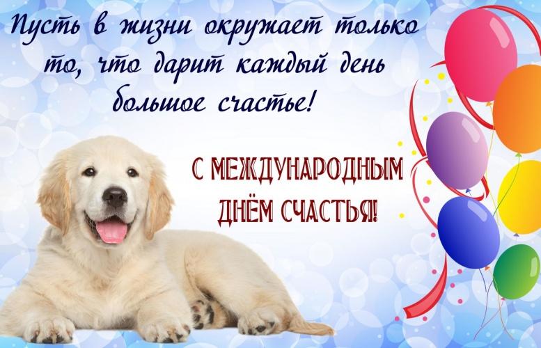 Скачать бесплатно яркую картинку на день счастья (родным и близким)! Отправить в вк, facebook!