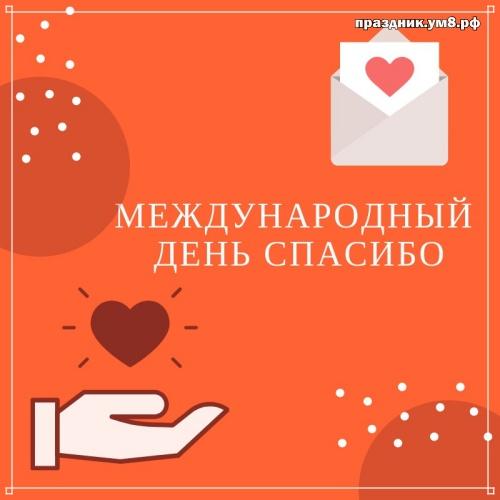 Скачать бесплатно волшебную открытку на день спасибо! Отправить в вк, facebook!