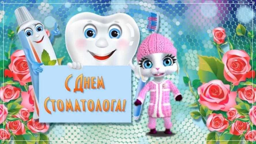 Найти впечатляющую открытку (стоматологу) с днём стоматолога! Для инстаграм!