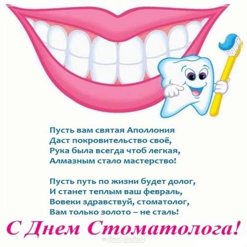 Скачать бесплатно отпадную картинку на день врача стоматолога! Переслать на ватсап!