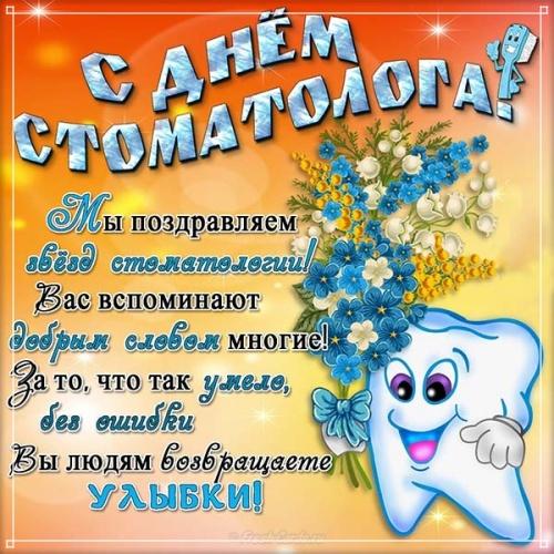 Скачать бесплатно чудесную картинку на день врача стоматолога! Для инстаграм!