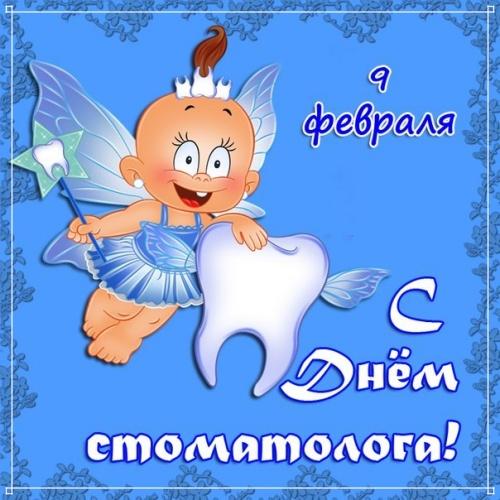 День стоматолога! Стоматологу (день зубного врача)!