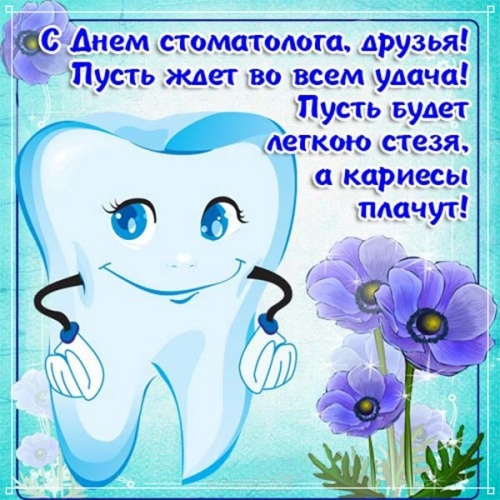 Скачать бесплатно трогательную картинку на день врача стоматолога! Поделиться в facebook!