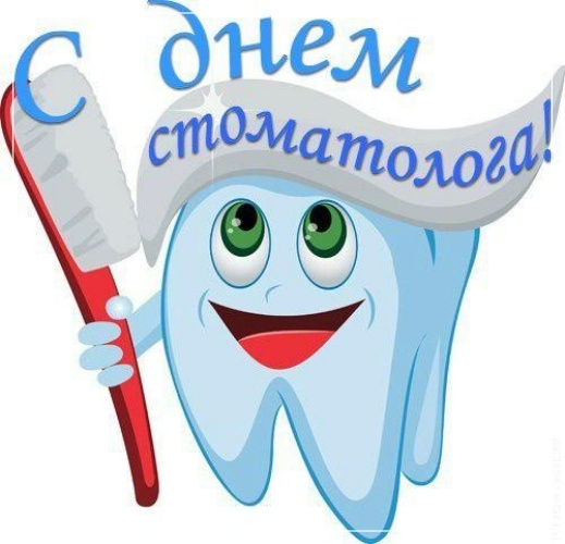 Скачать онлайн уникальную открытку (поздравление) с днём стоматолога! Переслать в пинтерест!