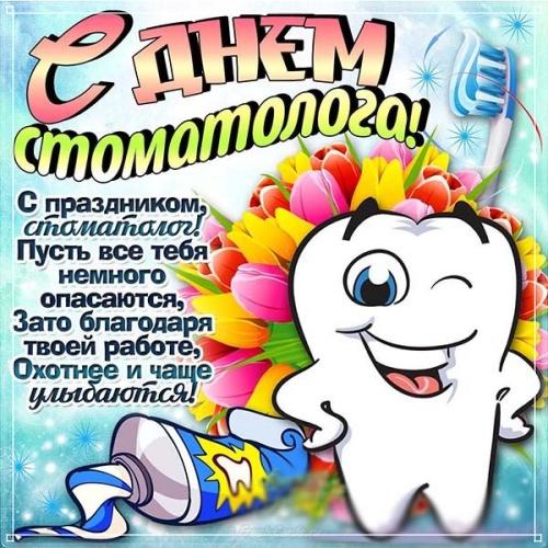 Скачать онлайн замечательнейшую картинку (стоматологу) с днём стоматолога! Отправить в instagram!