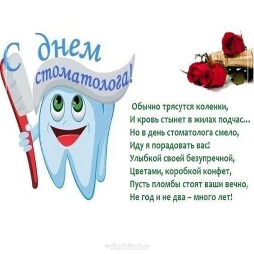 Скачать бесплатно блестящую открытку на международный день врача стоматолога! Отправить в вк, facebook!