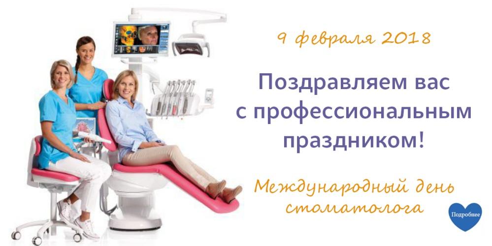 Скачать праздничную картинку на день врача стоматолога! Для инстаграма!