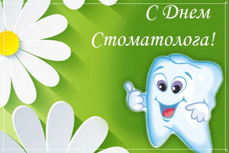 Скачать бесплатно утонченную открытку с международным днём стоматолога! Поделиться в pinterest!