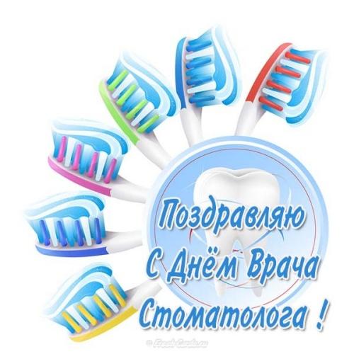 Скачать бесплатно драгоценнейшую открытку на международный день врача стоматолога! Для инстаграм!