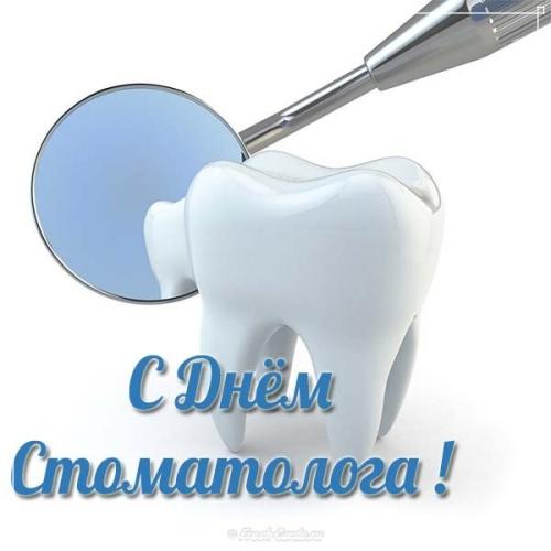 Скачать онлайн крутую открытку с международным днём стоматолога! Для инстаграма!