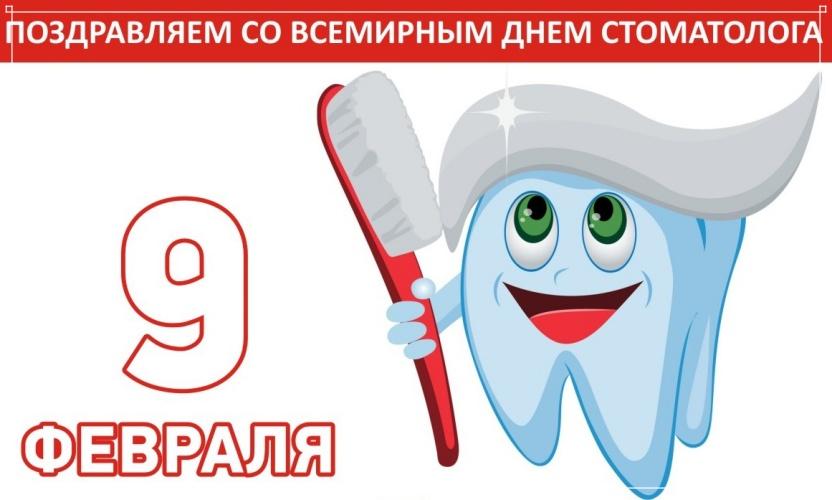 Скачать праздничную картинку с международным днём стоматолога! Поделиться в вацап!