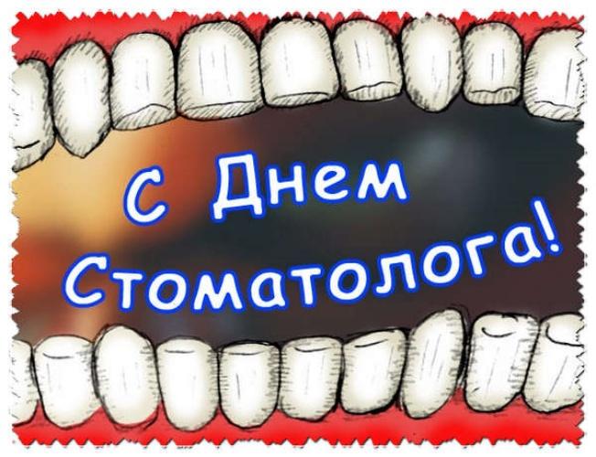 Скачать драгоценнейшую открытку (поздравление) с днём стоматолога! Поделиться в pinterest!