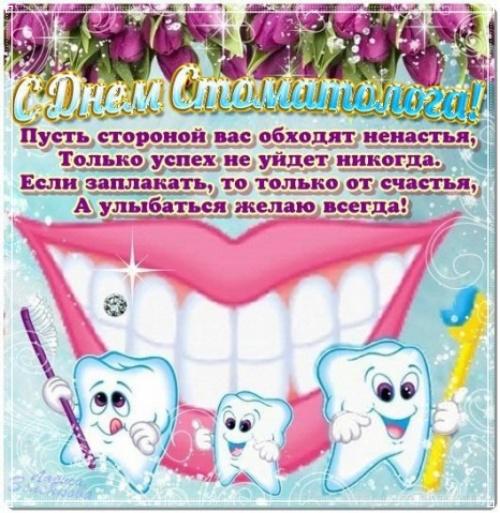 Скачать онлайн добрую открытку на день врача стоматолога! Для инстаграма!
