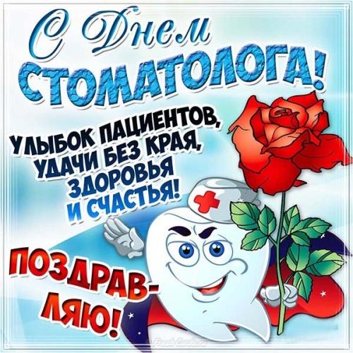 Найти искреннюю открытку на международный день врача стоматолога! Поделиться в вацап!