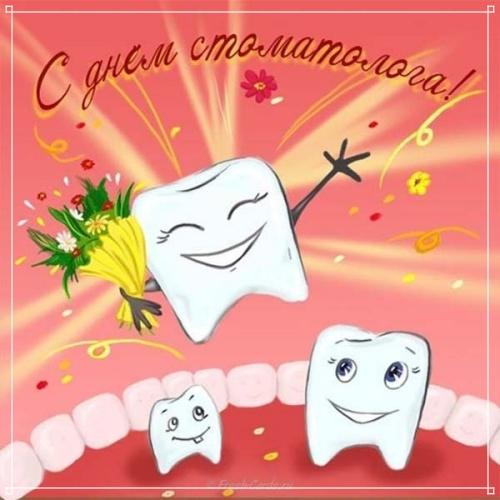 Скачать бесплатно жизнерадостную картинку (стоматологу) с днём стоматолога! Для инстаграм!