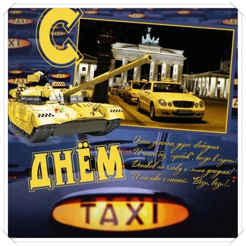 Скачать бесплатно сердечную открытку на всемирный день таксиста! Переслать в вайбер!