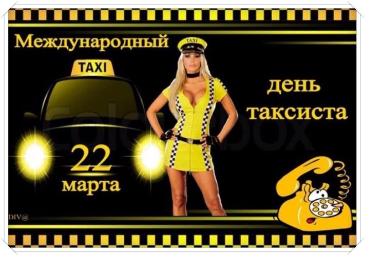 Скачать первоклассную открытку на всемирный день таксиста! Отправить на вацап!