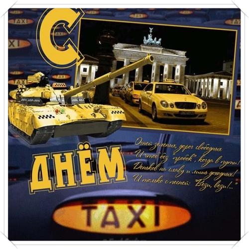 Скачать онлайн приятную открытку (пожелание таксистам) с днём таксиста! Переслать в пинтерест!