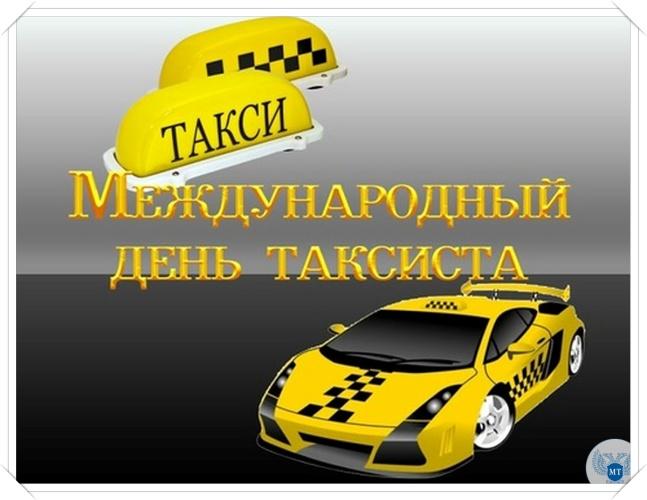 Скачать тактичную картинку на всемирный день таксиста! Для вк, ватсап, одноклассники!