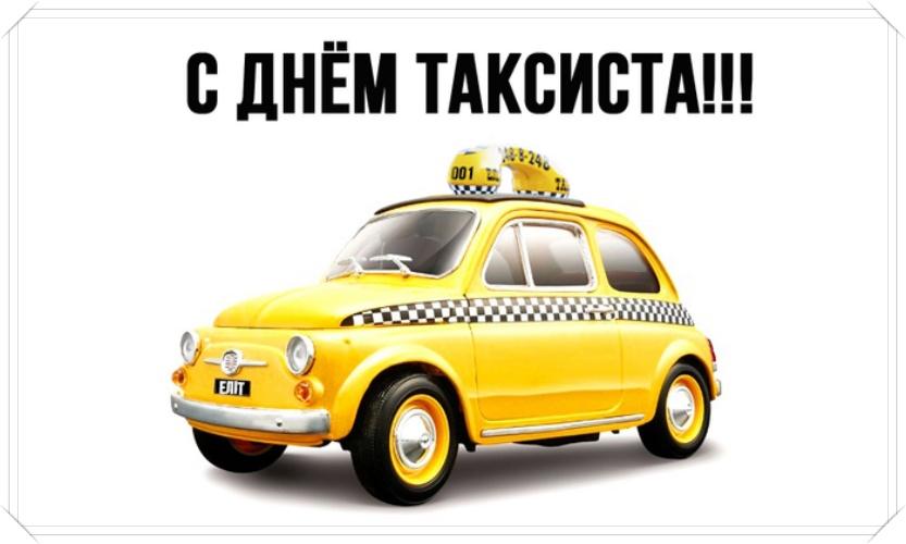 Скачать онлайн праздничную картинку (пожелание таксистам) с днём таксиста! Переслать в telegram!