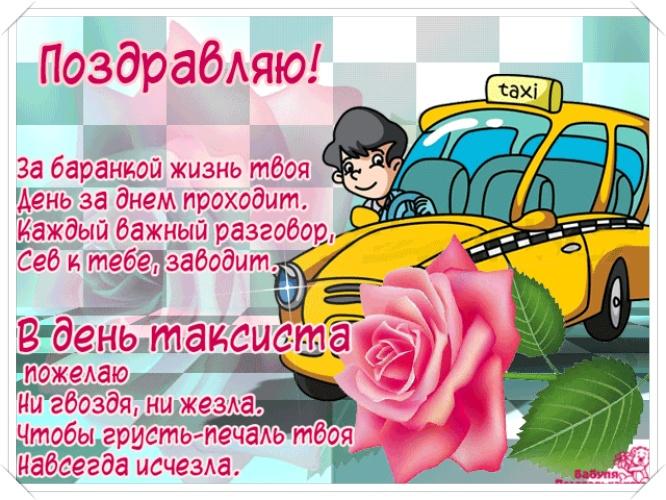 Скачать блистательную открытку с днем таксистов (поздравление)! Поделиться в вацап!