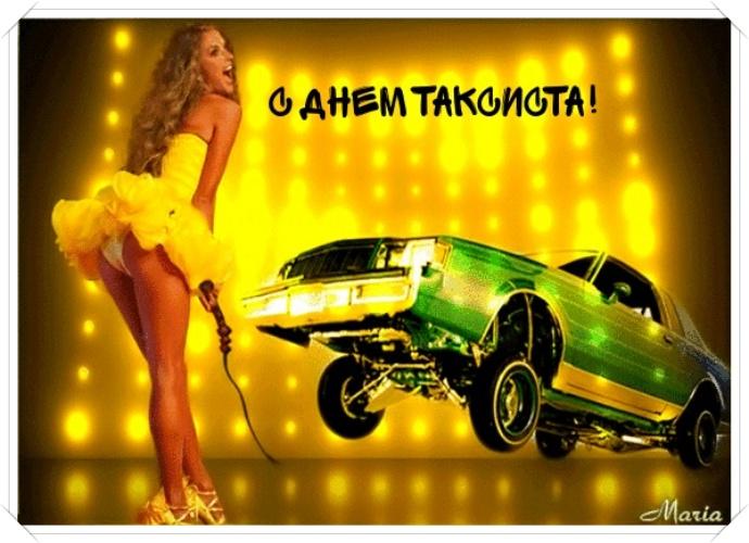 Скачать онлайн удивительную картинку на всемирный день таксиста! Переслать в viber!