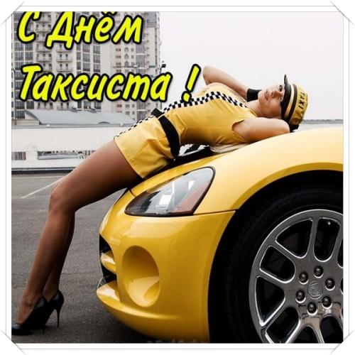 Найти таинственную открытку на день такси (поздравление таксисту)! Переслать в instagram!